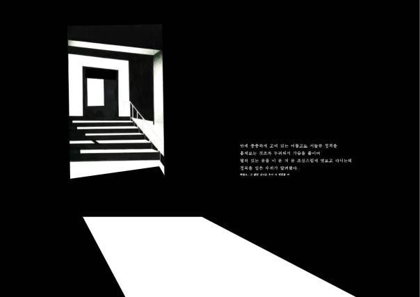 2017_Studio_3-1_문서령(2015-13738)_드로잉03_darkness